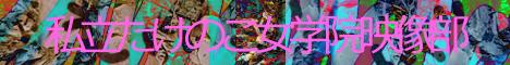 Takenoko_banner