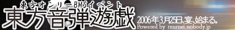 Touhou1_banner