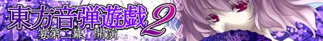 Touhou2_banner
