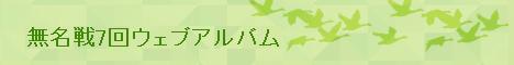 Mumei7_webalbum_bn