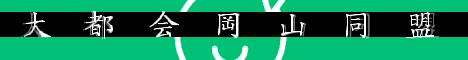 Okayama_bn